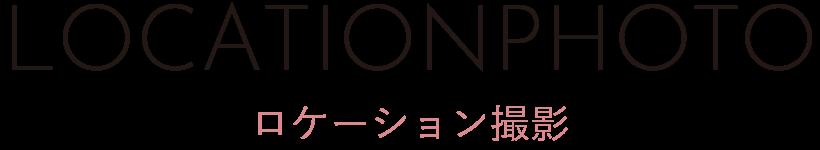 ロケーションフォト|京都のフォトウエディング・前撮り・結婚写真